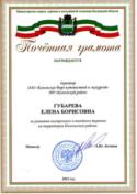 Почетная грамота за развитие внутреннего и въездного туризма на территории Козельского района