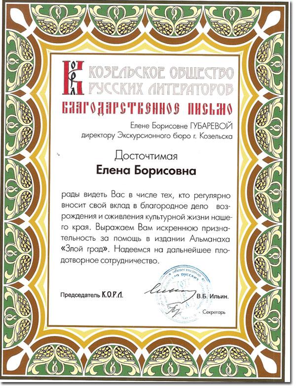"""Благодарственное письмо за помощь в издании Альманаха """"злой град""""."""