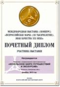 Почетный диплом участника выставки