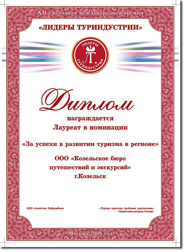 "Диплом ""За успехи в развитии региона"""