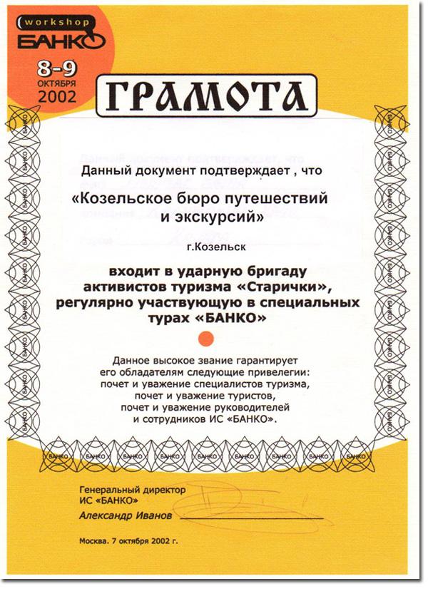 """Грамота от ИС """"Банко"""""""