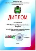 Диплом за особый вклад в развитие внутреннего и въездного туризма в Калужской области