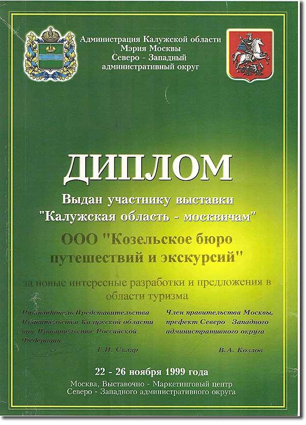 Диплом за новые интересные разработки в области туризма