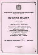 Почетная грамота от департамента по физической культуре, спорту и туризму Калужской области